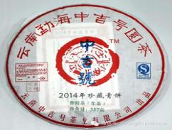 中吉号古树茶 - 珍藏青饼2014