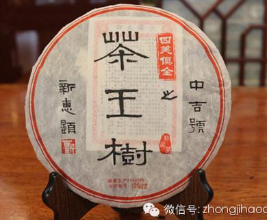 中吉号四美俱全之茶王树2013