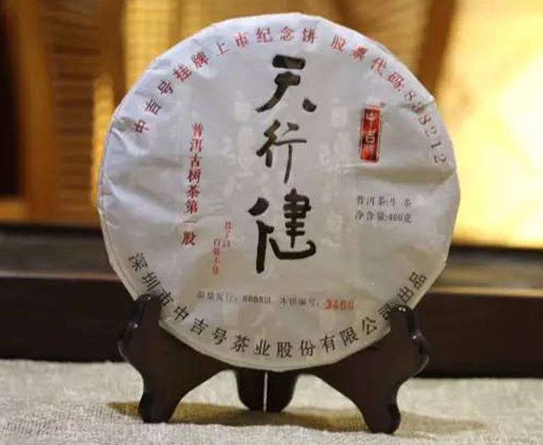 中吉号挂牌上市纪念饼 - 天行健2016