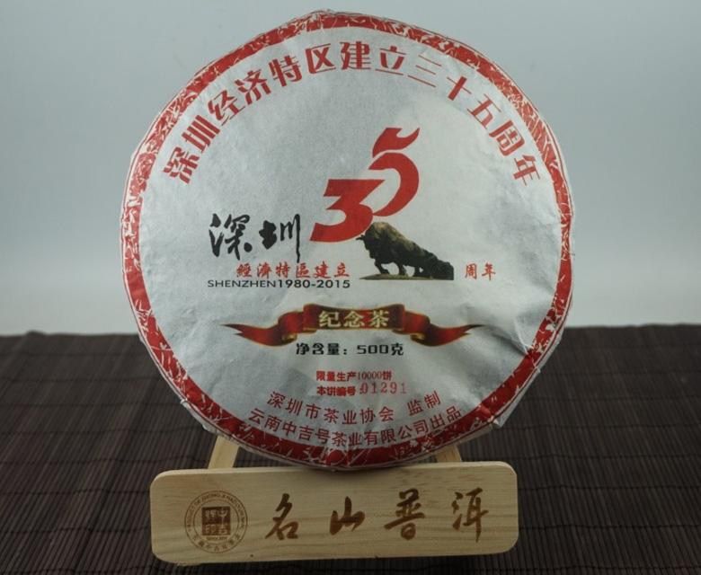 深圳特区35周年纪念茶2015
