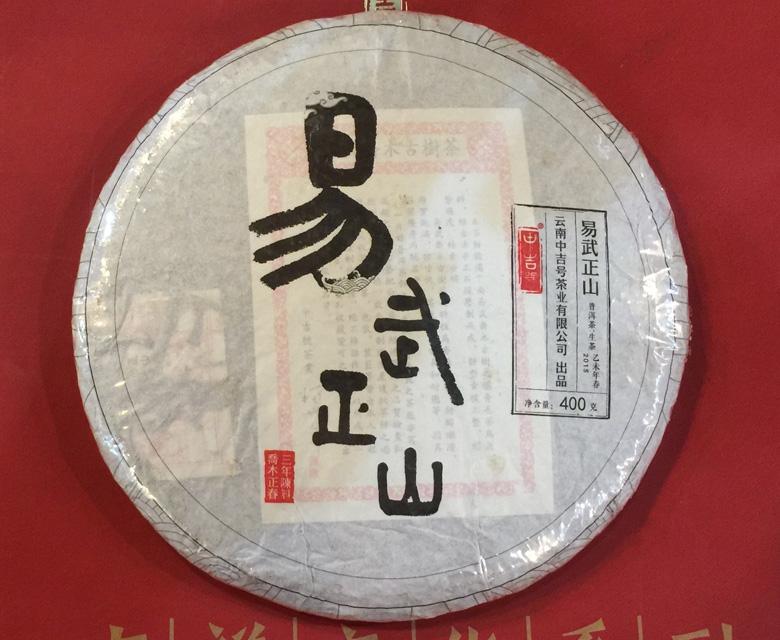 中吉号古树茶 - 易武正山2015