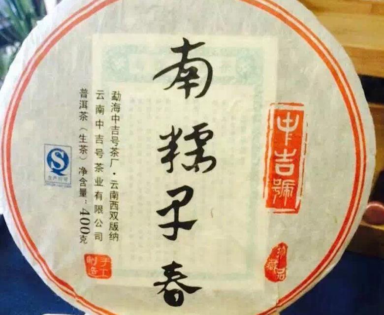 中吉号古树茶 - 南糯早春2012