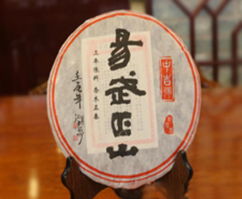 中吉号古树茶 - 易武正山2014