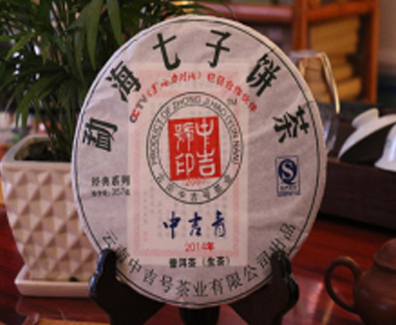 中吉号古树茶 - 中吉青饼2014