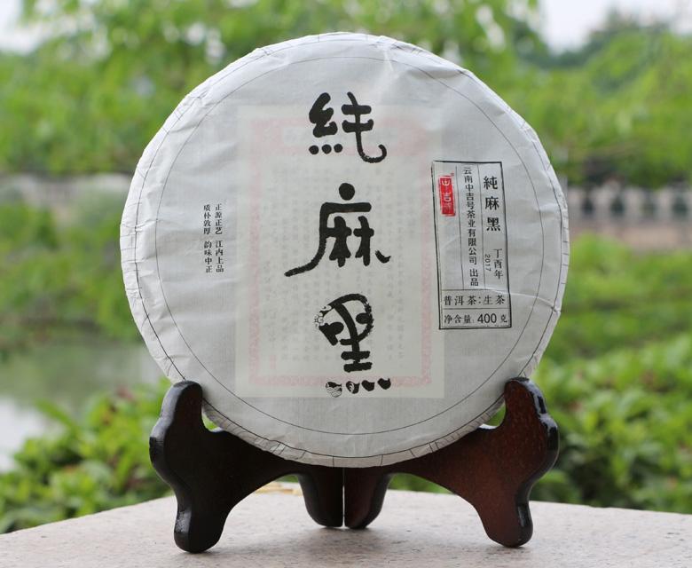 中吉号古树茶 - 纯麻黑2017