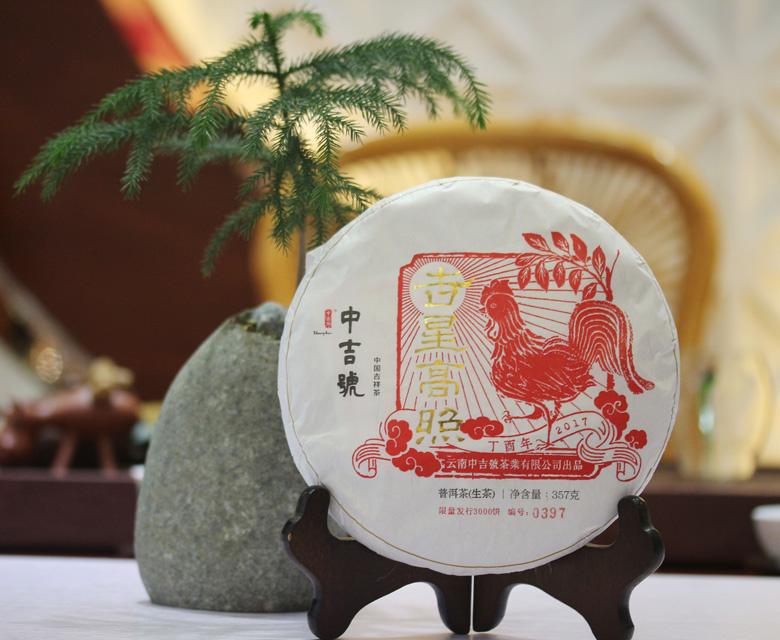 中吉号古树茶 - 吉星高照(生)2016
