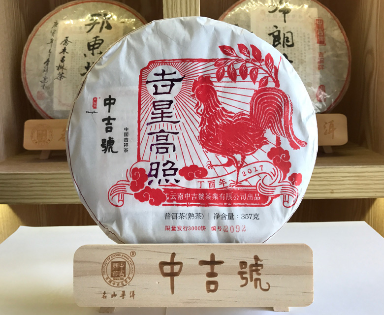中吉号古树茶 - 吉星高照(熟)2016