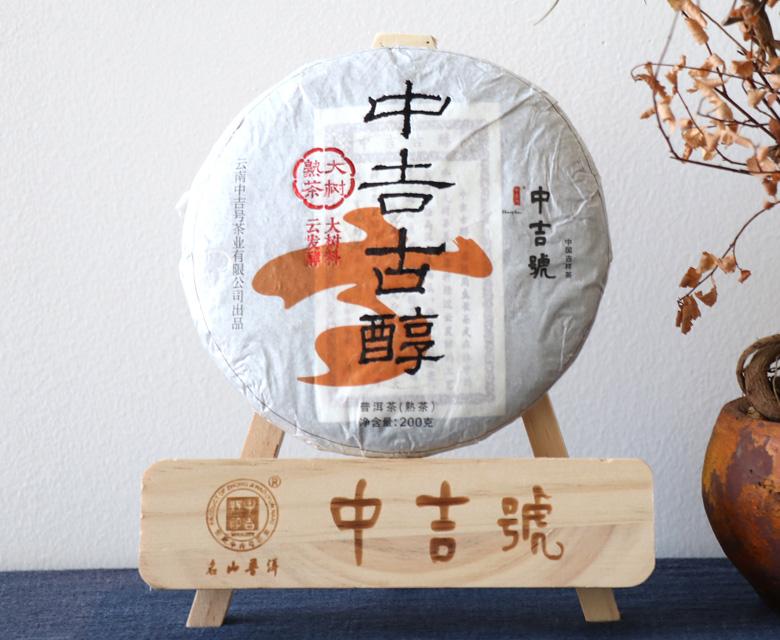 中吉号古树茶-中吉古醇2016