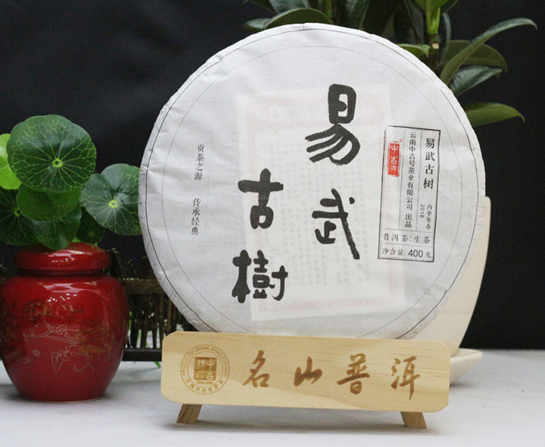 中吉号古树茶 - 易武古树2016