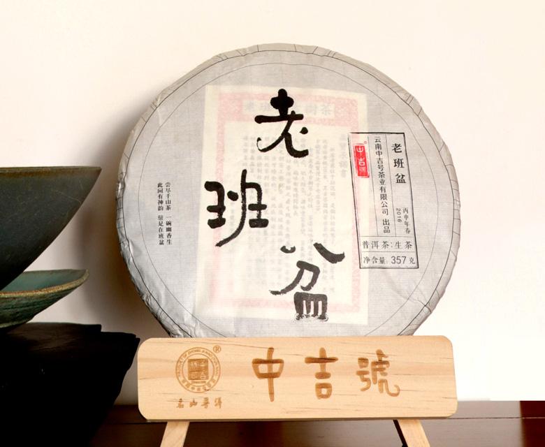 中吉号古树茶 - 老班盆2016