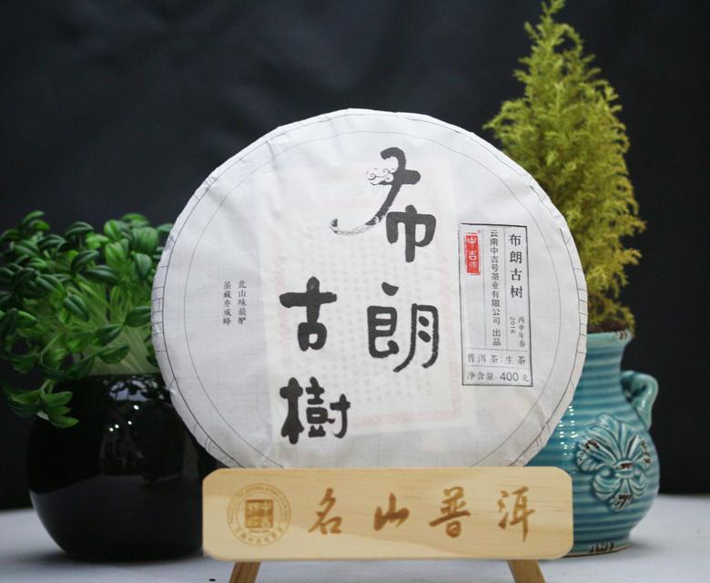 中吉号古树茶 - 布朗古树2016
