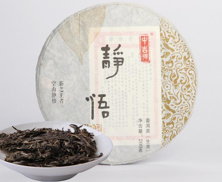 中吉号古树茶 - 静悟2017