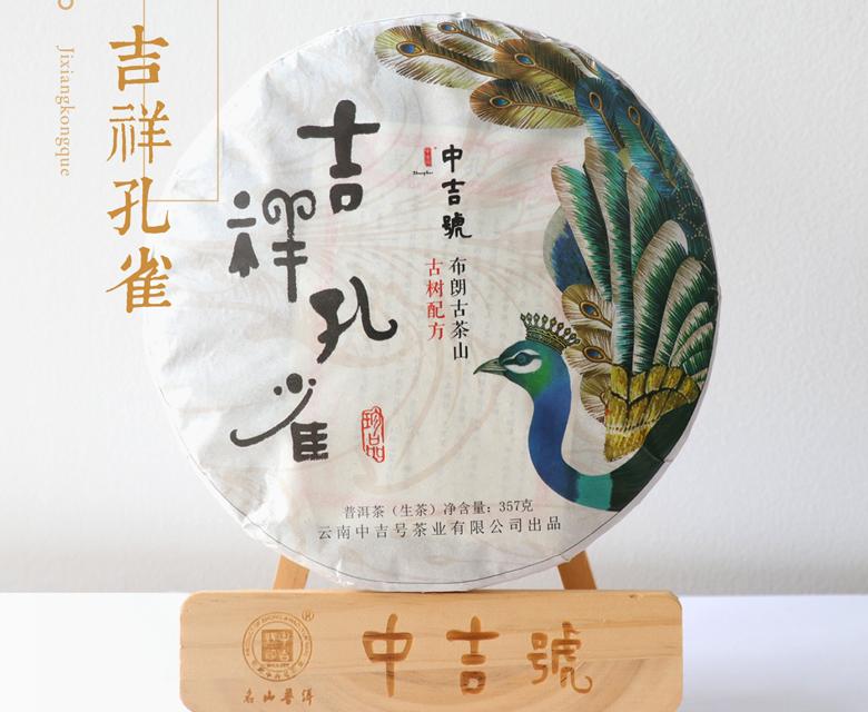 中吉号古树茶 - 吉祥孔雀2017