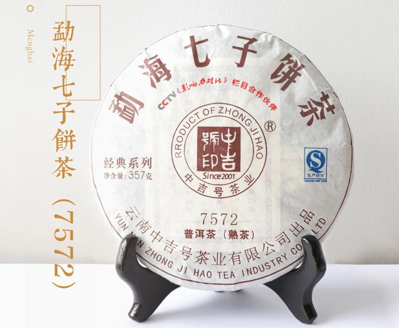 中吉号 - 勐海七子饼7572熟茶2016