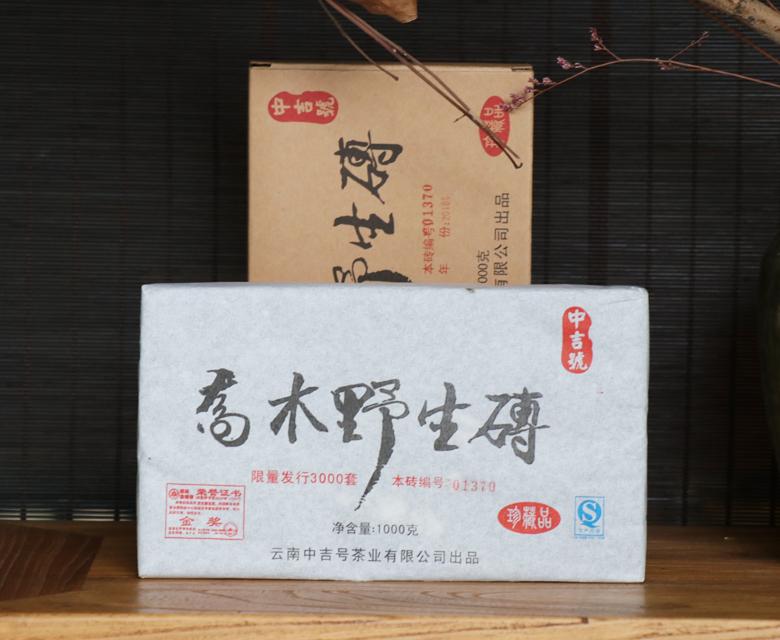中吉号古树茶 - 乔木野生砖2016