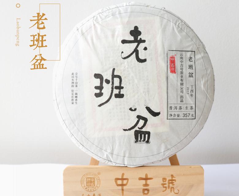 中吉号古树茶 - 老班盆2017