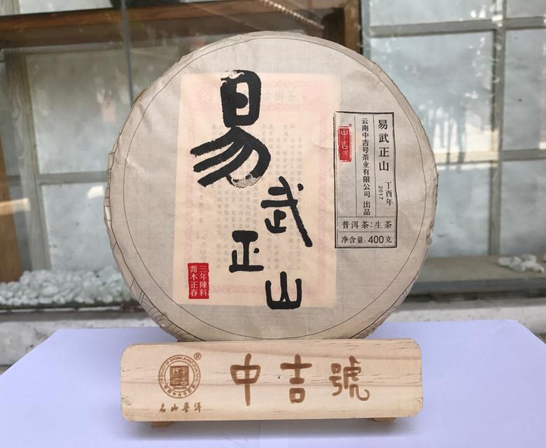 中吉号古树茶 - 易武正山2017