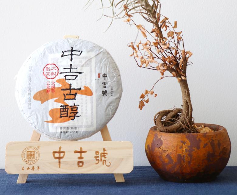 中吉号古树茶 - 中吉古醇2017