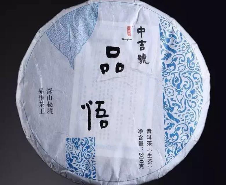 中吉号古树茶 - 品悟2017