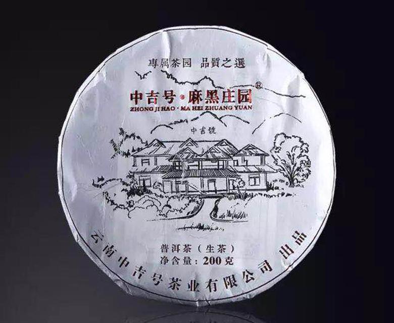 中吉号古树茶 - 庄园麻黑2017