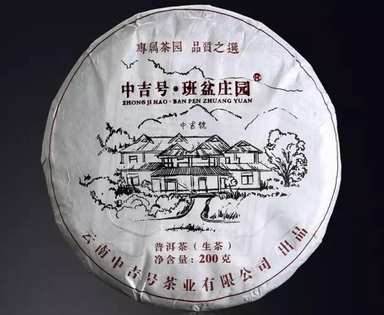 中吉号古树茶 - 庄园班盆2017