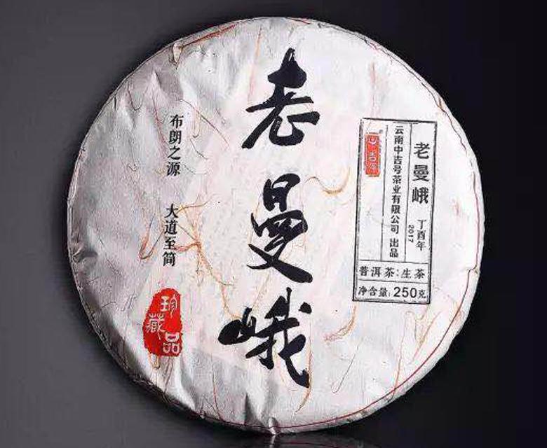 中吉号古树茶 - 老曼峨2017