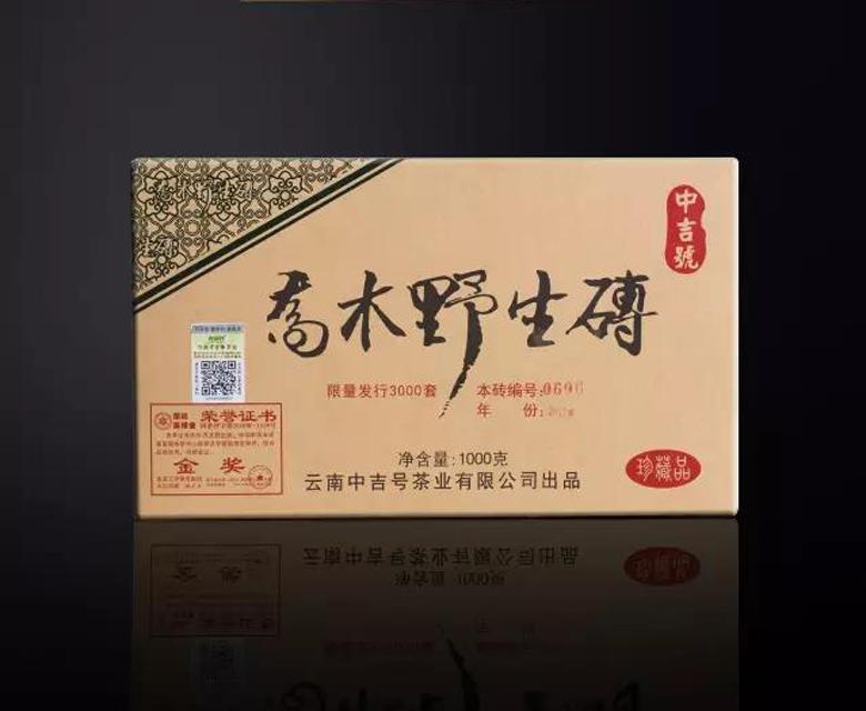 中吉号古树茶 - 乔木野生砖2017