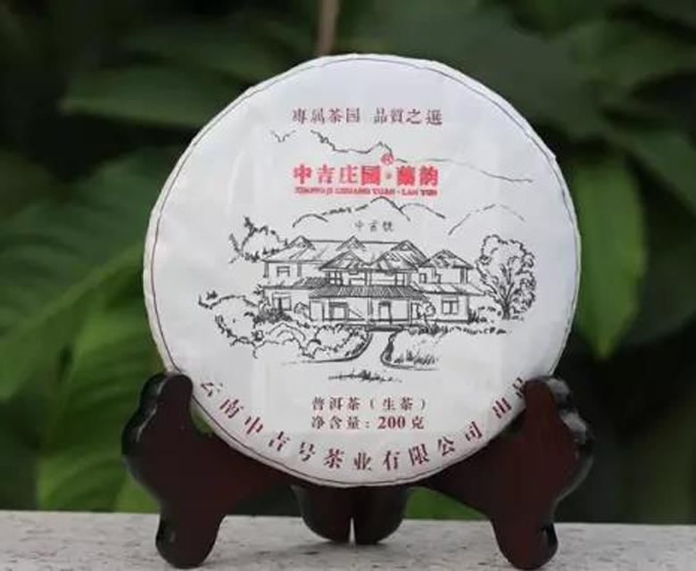 中吉号古树茶 - 庄园兰韵2016