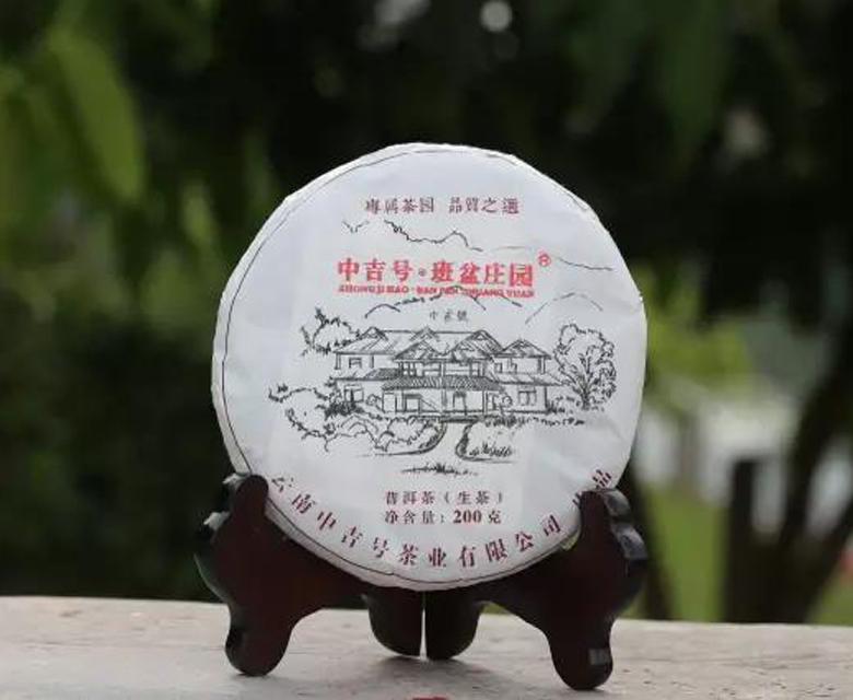中吉号古树茶 - 庄园班盆2016