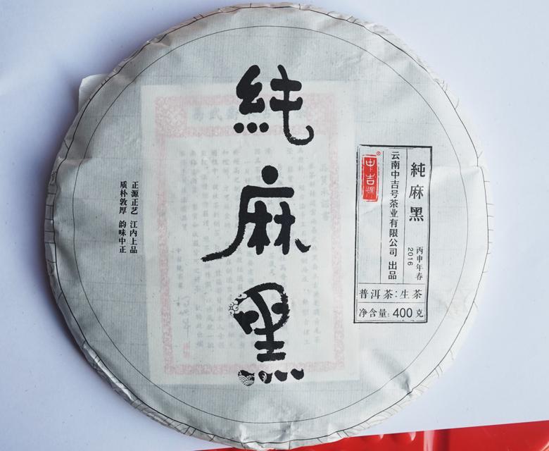 中吉号古树茶 - 纯麻黑2016