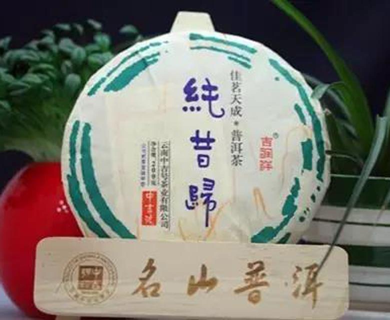 中吉号佳茗天成之昔归贡饼2016