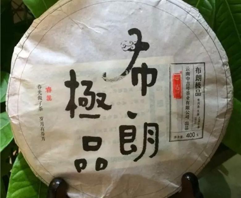 中吉号古树茶 - 布朗极品2015