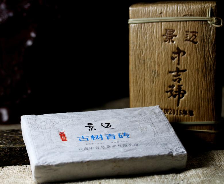 中吉号古树茶 - 景迈古树青砖2015