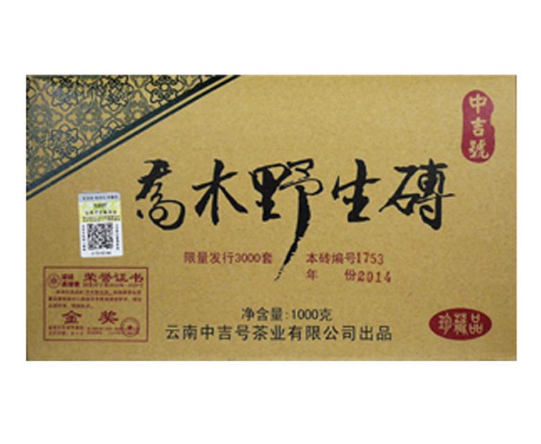 中吉号古树茶 - 乔木野生砖2014