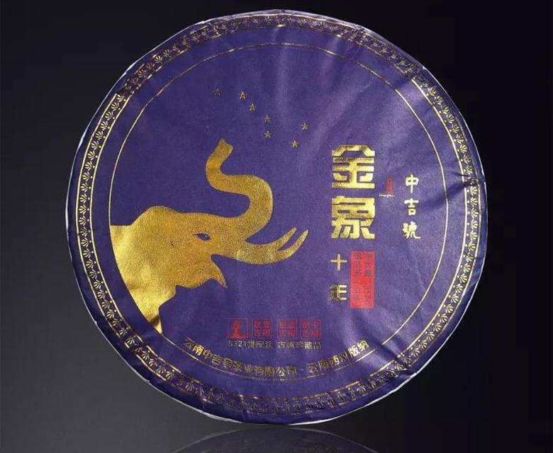 中吉号古树茶 - 金象十年2017