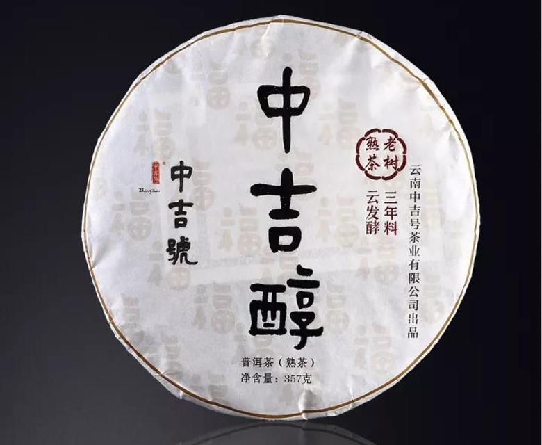 中吉号古树茶 - 中吉醇2017
