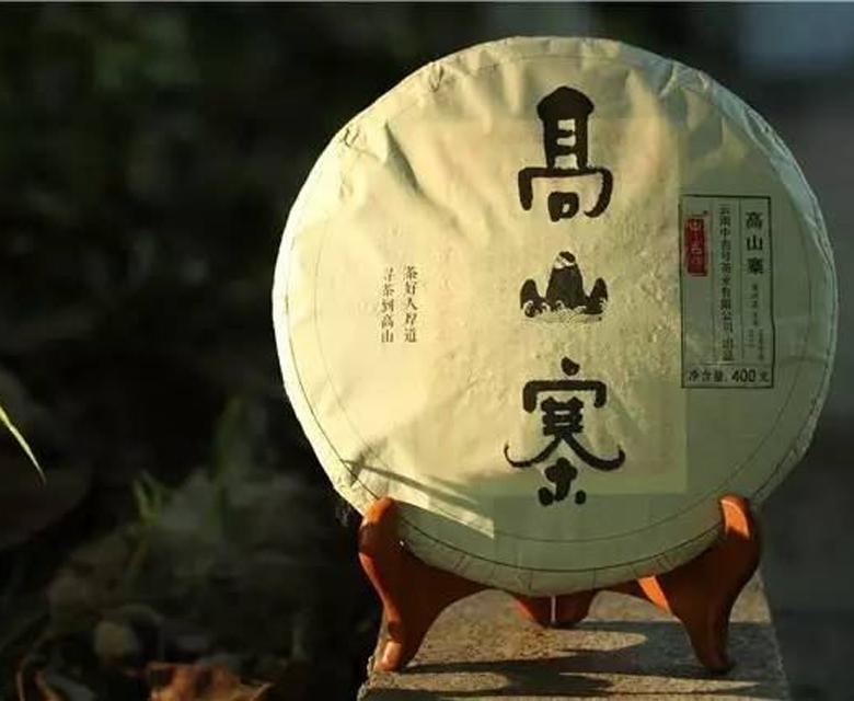 中吉号古树茶 - 高山寨2016