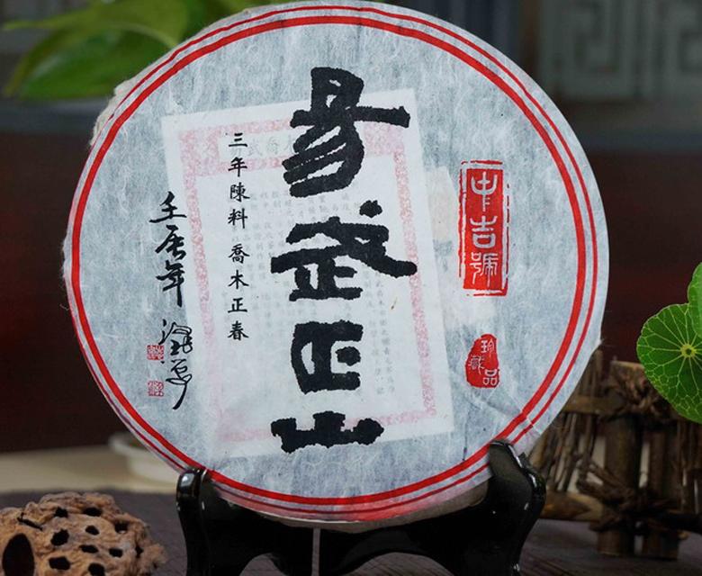 中吉号古树茶 - 易武正山2013