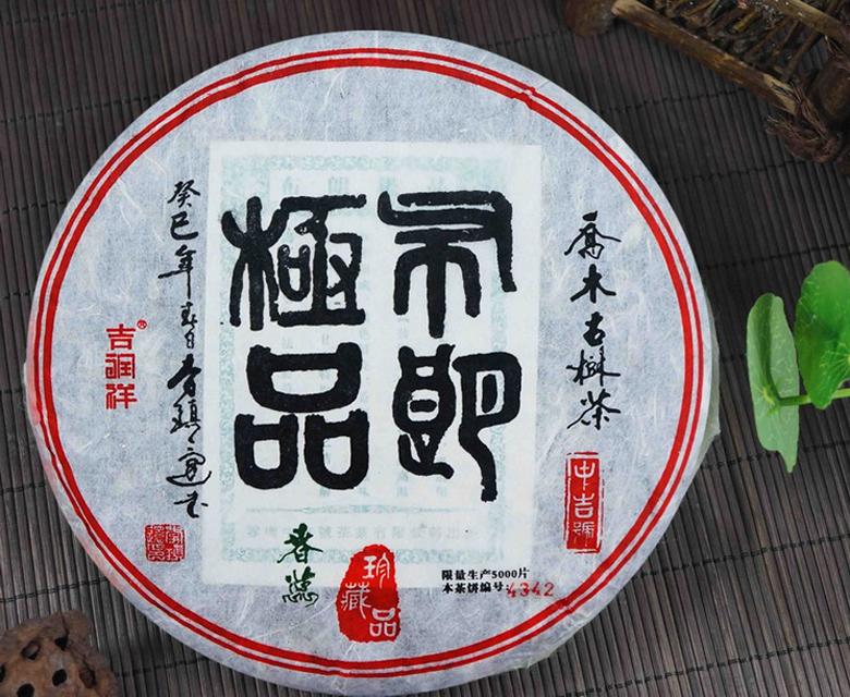 中吉号古树茶 - 布朗极品2013
