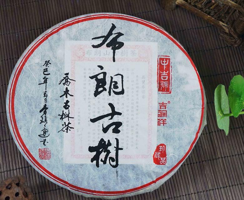 中吉号古树茶 - 布朗古树2013
