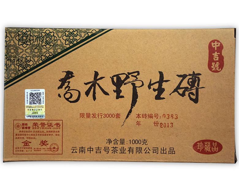 中吉号古树茶 - 乔木野生砖2013