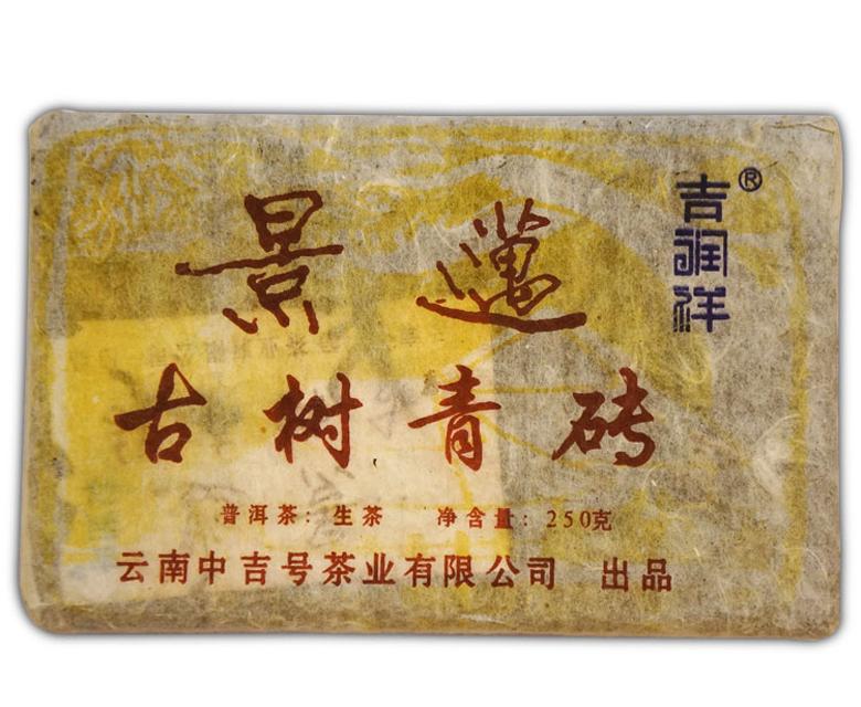 中吉号古树茶 - 景迈古树青砖2013