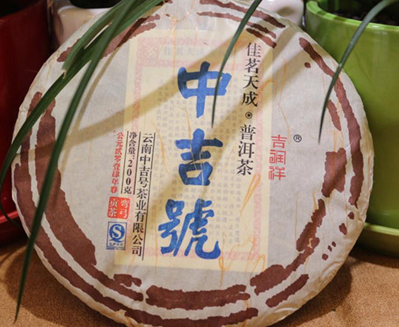 中吉号佳茗天成之弯弓贡茶2013