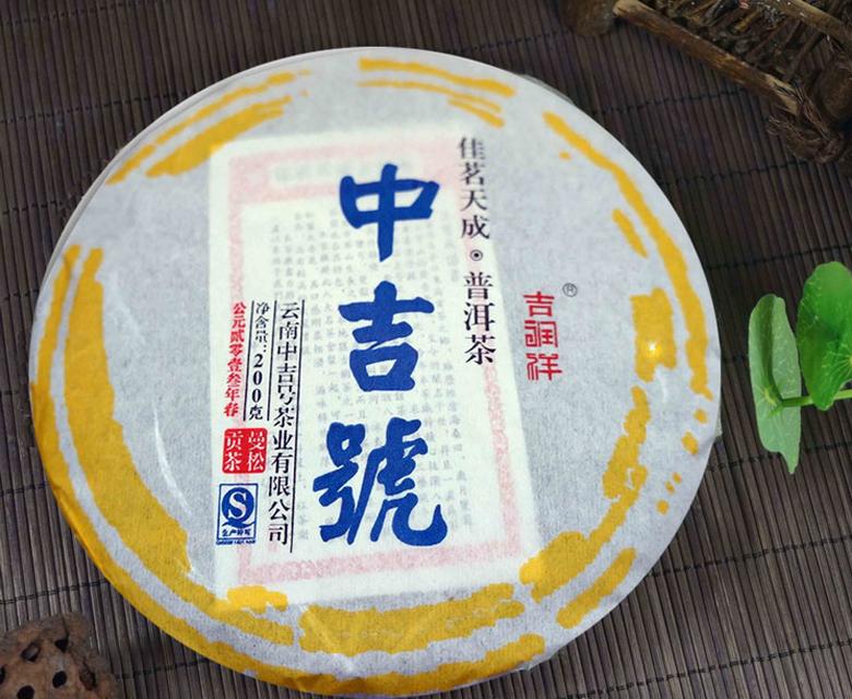 中吉号佳茗天成之曼松贡茶2013