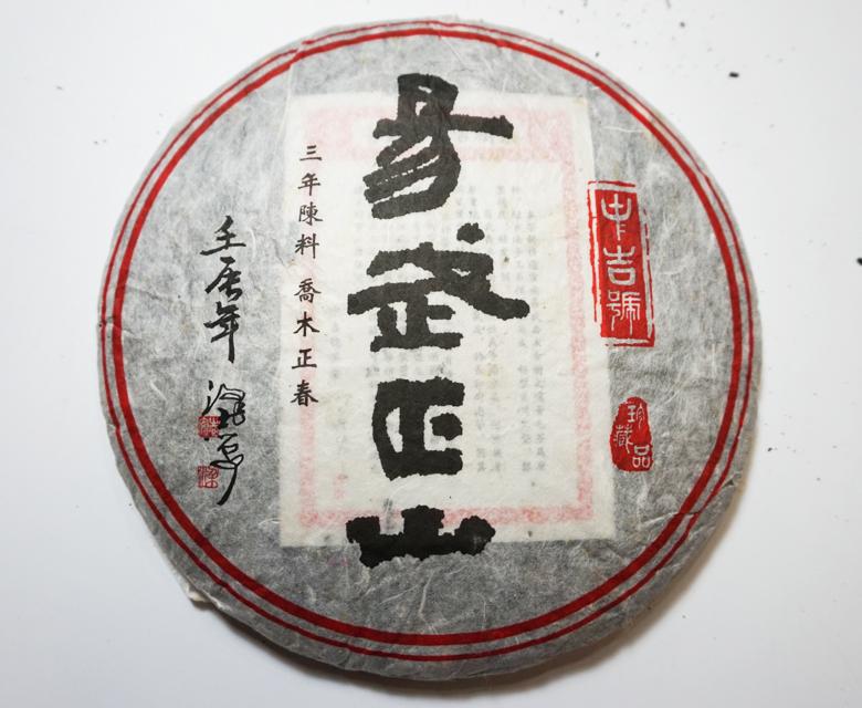 中吉号古树茶 - 易武正山2012