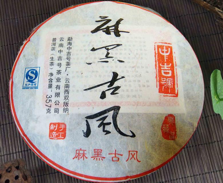 中吉号古树茶 - 麻黑古风2012
