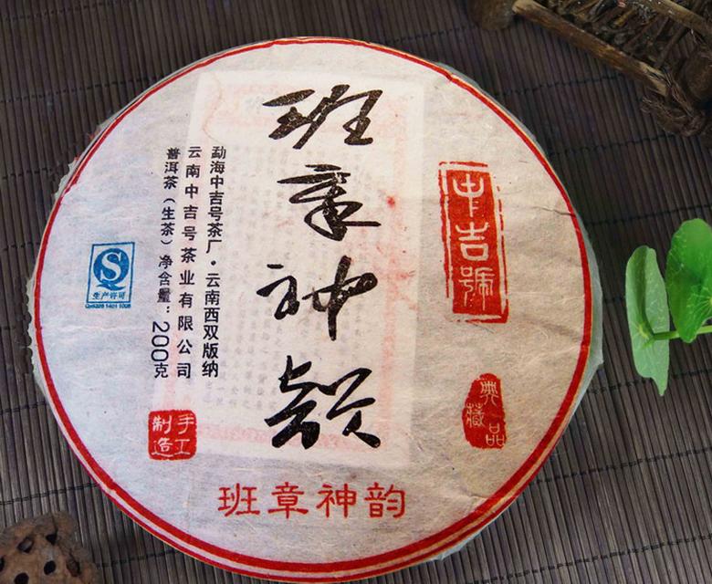 中吉号古树茶 - 班章神韵2012