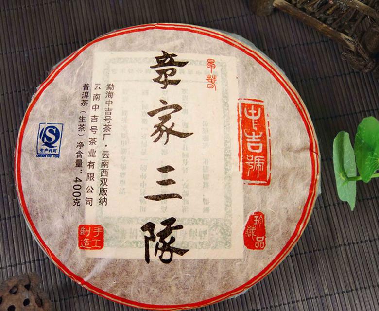 中吉号古树茶 - 章家三队2012