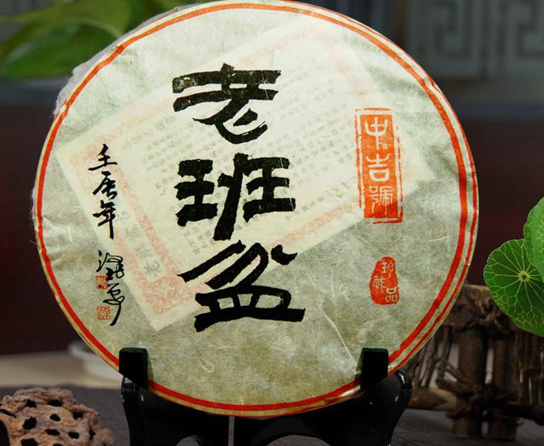 中吉号古树茶 - 老班盆2012