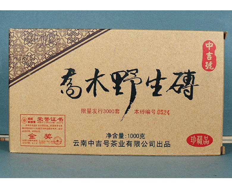 中吉号古树茶 - 乔木野生砖2012